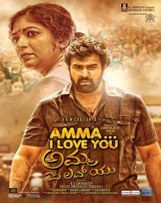 فيلم Amma I Love You 2018 مترجم