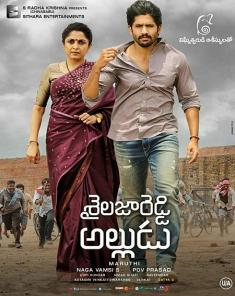 فيلم Sailaja Reddy Alludu 2018 مترجم
