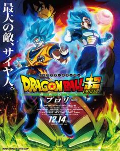 فيلم Dragon Ball Super Broly 2019 مترجم