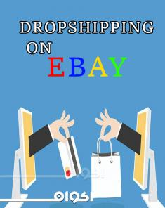 كورس ايباي دروب شيبينج Dropshipping On Ebay بالعربية