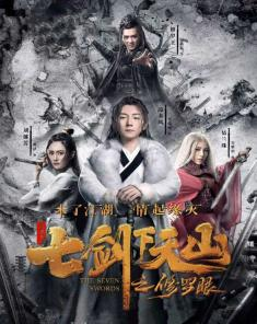 فيلم The Seven Swords 2019 مترجم