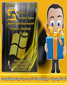 ويندوز Windows 7 Sigma Academy 2019