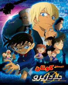 فيلم Detective Conan Movie 22: Zero The Enforcer 2018 مدبلج للعربية