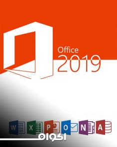 برنامج Microsoft Office Pro Plus 2019 v1909 Build 12026.20334 Final
