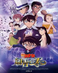 فيلم Detective Conan 23 : The Fist of Blue Sapphire 2019 مترجم