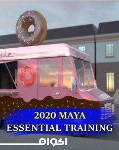 كورس مايا Maya 2020 Essential Training
