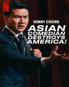 عرض Ronny Chieng: Asian Comedian Destroys America! 2019 مترجم