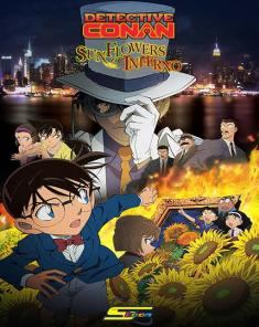 فيلم Detective Conan Movie 19 Sunflowers Of inferno 2015 مدبلج للعربية