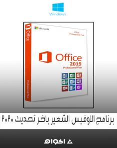 تجميعة Microsoft Office 2019 Pro Plus v1903 B 11425.20228