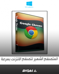 برنامج Google Chrome 81.0.4044.138 Offline Installer
